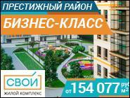 Старт продаж! Клубный ЖК «Свой» на ул. Гродненская Только для Своих!